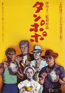 For this weeks Wednesday Double Feature I watched foreign films about food starting with Tampopo