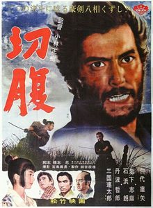 Wednesday Double Feature - Dark Samurai with Tetsuya Nakadai - Harakiri