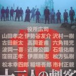 Wednesday Double Feature - Old vs New - 13 Assassins