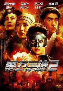 Wednesday Double Feature - Hong Kong Superheroes heroic trio the executioners